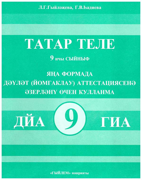 гдз по татар теле 5 класс р.х.ягъфарова